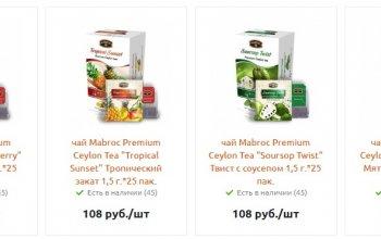 Новинки! Чай Mabroc с фруктовыми ароматами.
