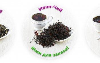 Вологодский Иван-чай на развес от 100гр., более 20 видов чая!