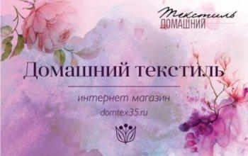 domtex35.ru